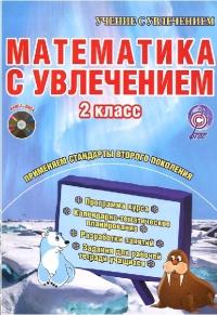 Математика с увлечением 2 кл. Методическое пособие